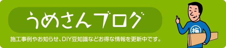 梅江製材所 ウメさんのブログ