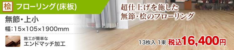フローリング(床板) 無節・上小 15×105×1900mm