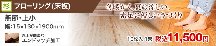 フローリング(床板) 無節・上小 幅:15×130×1900mm