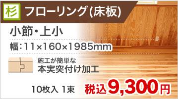 フローリング(床板) 小節・上小 幅:11×160×1985mm