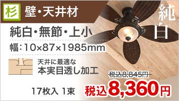壁・天井材 純白・無節・上小 幅:10×87×1985mm