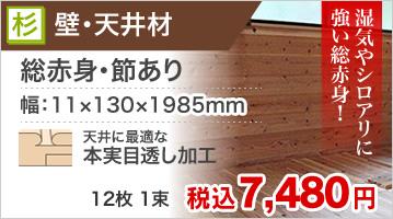 壁・天井材 総赤身・節あり 幅:11×130×1985mm