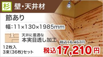 壁・天井材 節あり 幅:11×130×1985mm