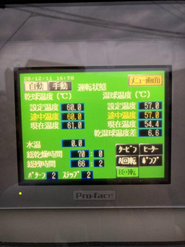 新乾燥機の制御装置