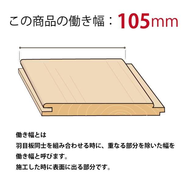 壁材10.5幅