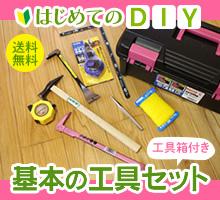 はじめてのDIY基本の工具セット