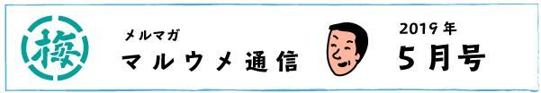 マルウメ通信5月号