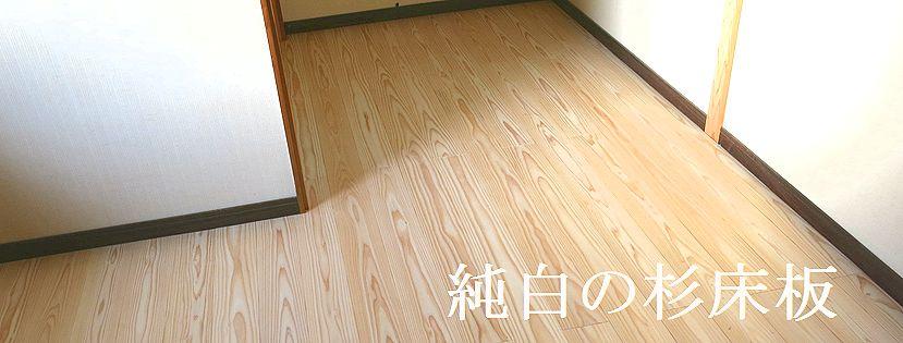 杉純白の床板